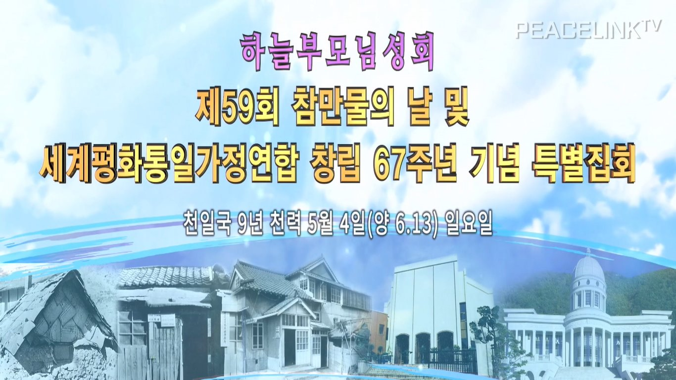 Video recording: Celebration of 59th Day of All True Things and the 67th Anniversary of the Founding of the HSA-UWC in Korea, June 13, 2021