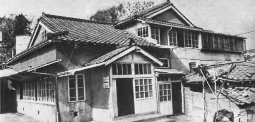 October 7, 1955 Cheongpa Dong (Headquarters) church purchased